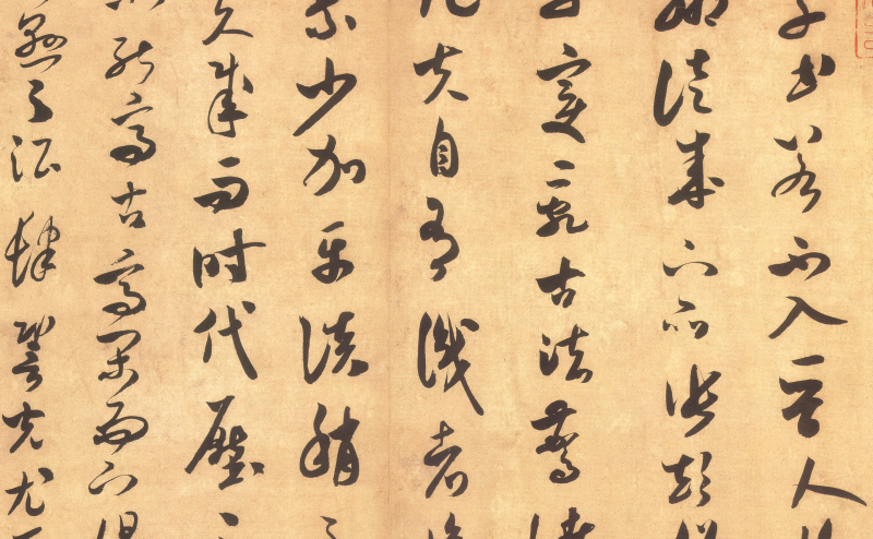 escritura china 2