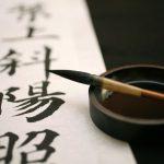Taller de historia de la escritura china